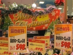 Japan Ferien